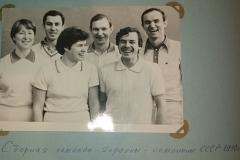 Фото команды Украины – Чемпиона СССР 1978 года